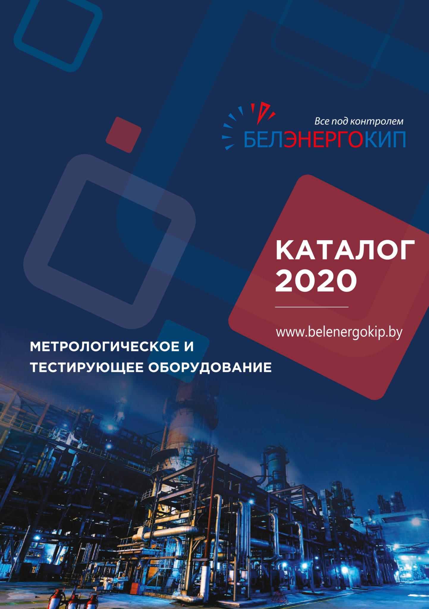 Каталог метрологии 2020